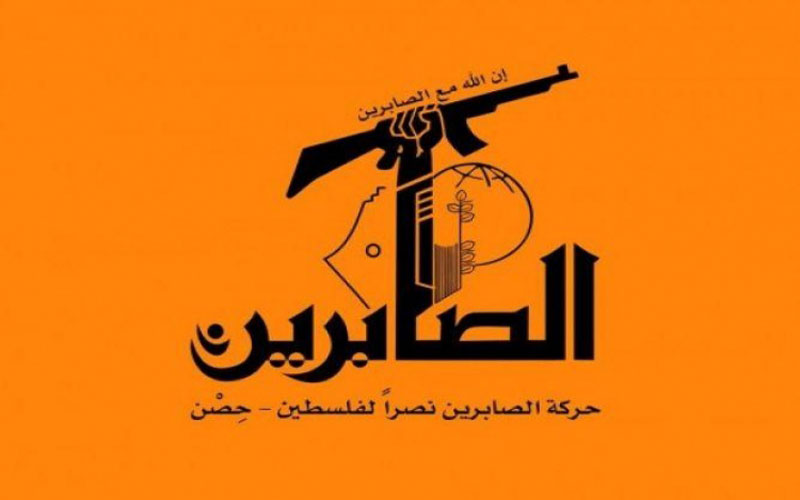 İran'ın Gazze'deki Şii uzantısı: Sabirin Hareketi