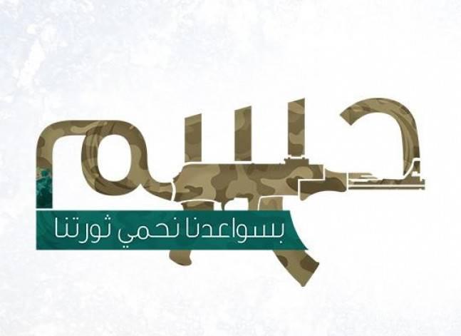 ABD, Sisi'ye karşı savaşan grupları terör listesine aldı