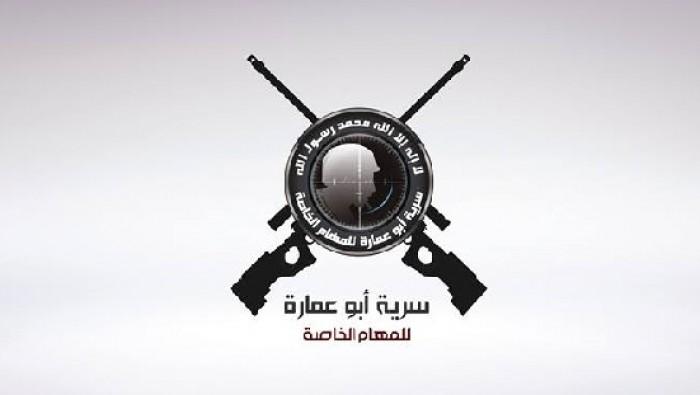 Ebu Amara Tugayı rejim cephaneliğini havaya uçurdu